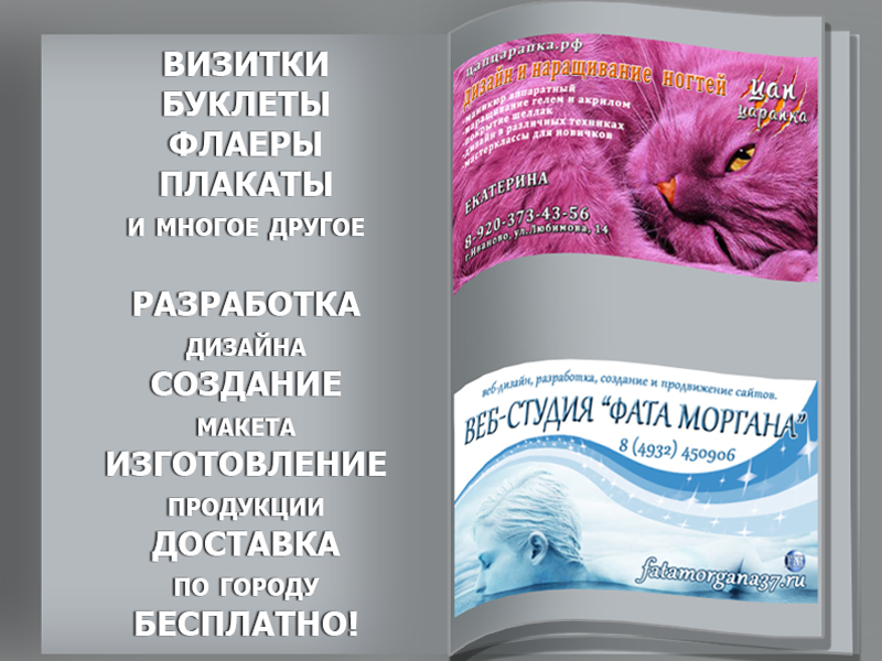 Дизайн полиграфии в Иваново